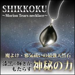 SHIKKOKU~Morion Tears necklace~